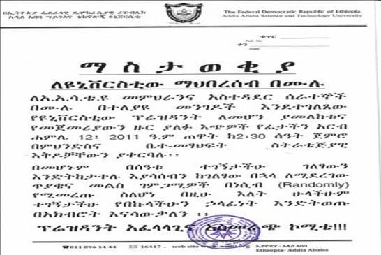 Current vacancy in ethiopia university